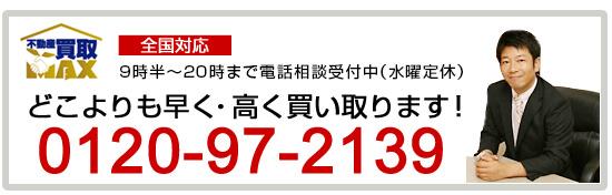 0120-97-2139