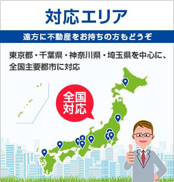 対応エリア 遠方に不動産をお持ちの方もどうぞ 東京都・千葉県・神奈川県・埼玉県を中心に、全国主要都市に対応